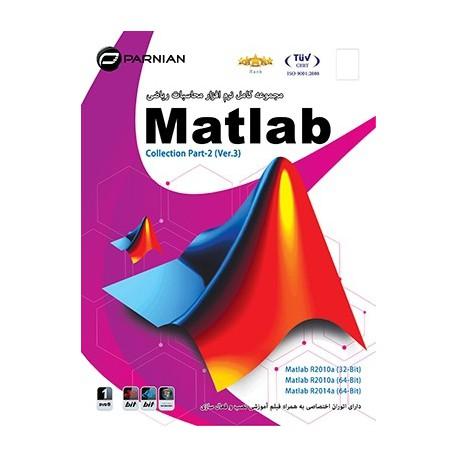 مجموعه نرم افزار محاسبات ریاضی_Matlab Collection Part-2 Ver.3