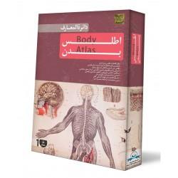 دانشنامه اطلس بدن
