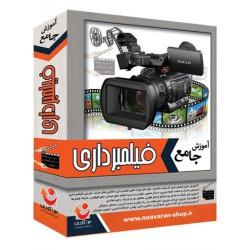 آموزش فیلمبرداری
