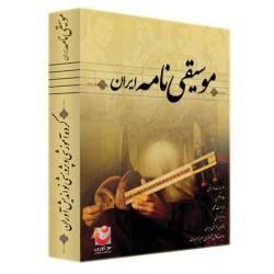 موسیقی نامه ایران