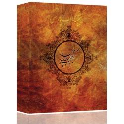 گنجینه ادب پارسی
