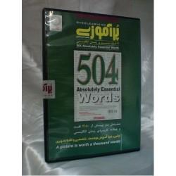 آموزش زبان پر آموزی 504 واژه ضروری