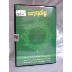 آموزش زبان پر آموزی عربی