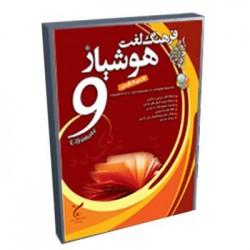 فرهنگ لغت هوشیار , پارسی