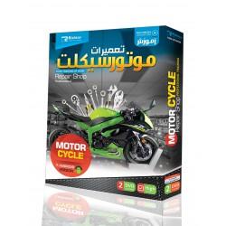آموزش تصویری تعمیرات موتورسیکلت