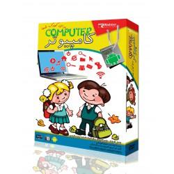 آموزش تصویری کامپیوتر برای کودک شما