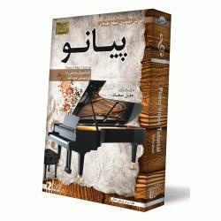 آموزش تصویری ساز پیانو سطح مقدماتی