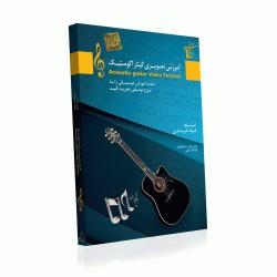 آموزش ساز گیتار آکوستیک سطح مقدماتی