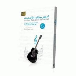 آموزش ساز گیتار آکوستیک سطح پیشرفته