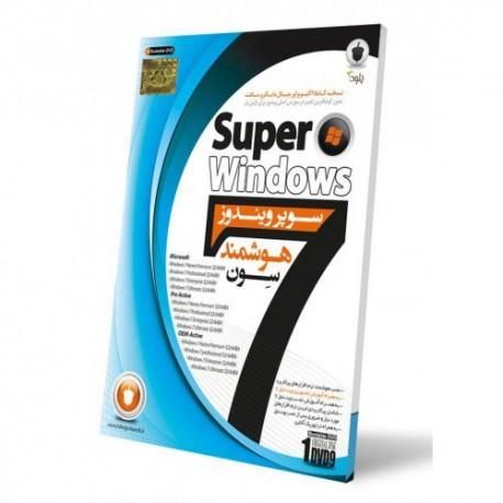 سوپر ویندوز هوشمند 7