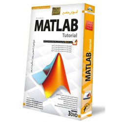 آموزش جامع متلب , matlab