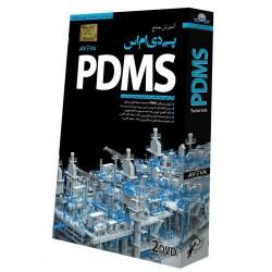 آموزش پی دی ام اس , PDMS