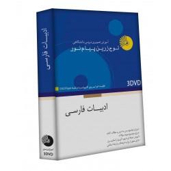 آموزش فارسی عمومی دانشگاهی