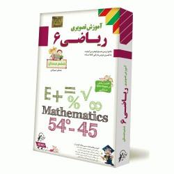 آموزش تصویری ریاضی ششم دبستان