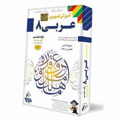 آموزش تصویری عربی سال هشتم , دوم متوسطه