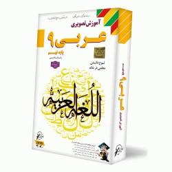آموزش تصویری عربی سال نهم , سوم متوسطه