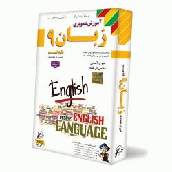 آموزش تصویری زبان سال نهم , سوم متوسطه