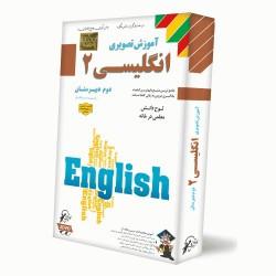 آموزش تصویری زبان انگلیسی 2 سال دوم دبیرستان