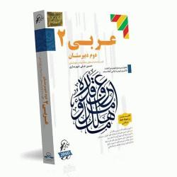 آموزش تصویری عربی 2 سال دوم دبیرستان