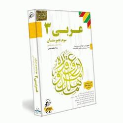 آموزش تصویری عربی 3 سال سوم دبیرستان رشته انسانی
