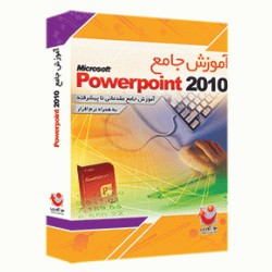 آموزش PowerPoint 2010
