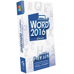 صفر تا صد آموزش ورد 2016 Word
