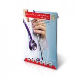 دایرة المعارف اطلاعات پزشکی و دارویی UpToDate 21.6