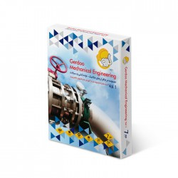 Gerdoo Mechanical Engineering Vol 1