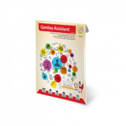 Gerdoo Assistant 27th Edtion