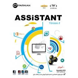 اسیستنت 2016 ویرایش هشتم + آموزش Assistant DVD9 (Ver.8)