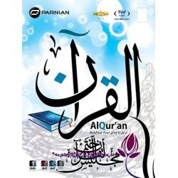 قرآن کریم Quran Karim