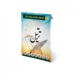 مجموعه ترتیل قرآن