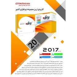 مجموعه نرم افزاری پرنیان 2017 - شماره 18