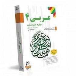 آموزش عربی چهارم دبیرستان انسانی