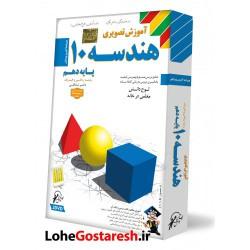 آموزش تصویری هندسه 10