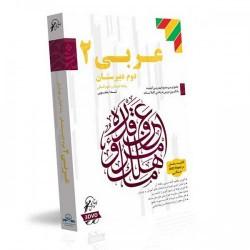 عربی دوم انسانی