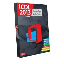 آموزش مهارت هفتگانه ICDL 2013
