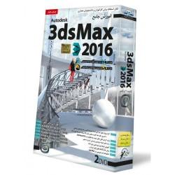 آموزش جامع 3dmax 2016 به همراه نرم افزار