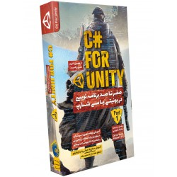 صفر تا صد آموزش برنامه نویسی در یونیتی Unity با سی شارپ – پک 1