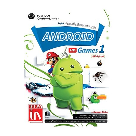 Android Games No.1