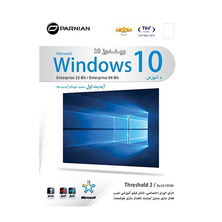 Windows 10 Threshold 2 + Training