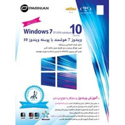 ویندوز 7 هوشمند با پوسته ویندوز 10