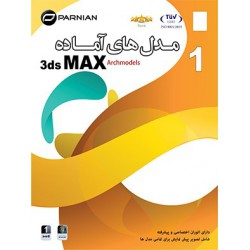 مدل های آماده 3ds Max Models , Archmodels NO.1