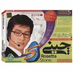 آموزش زبان رزتا استون چینی