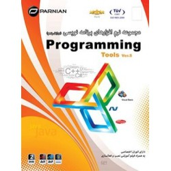 Programming Tools 5th