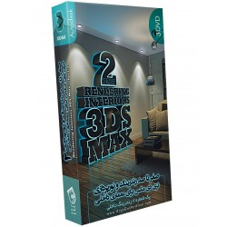 صفر تا صد رندرینگ و نورپردازی تری دی مکس برای معماری داخلی پک شماره 2 رندرینگ داخلی