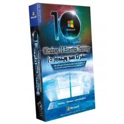 صفر تا صد ویندوز Windows 10