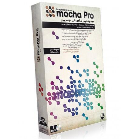 مجموعه بزرگ آموزشی موکا , Mocha Pro