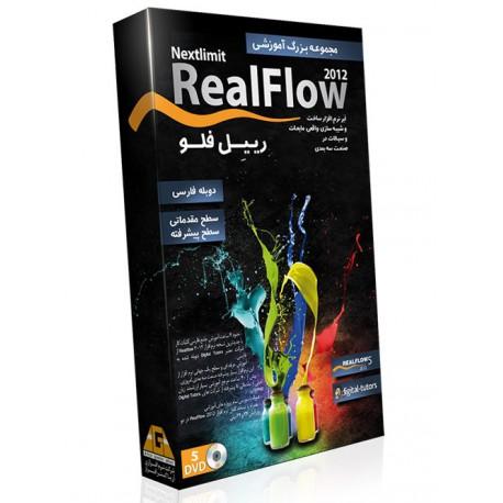 مجموعه بزرگ آموزشی رییل فلو , RealFlow